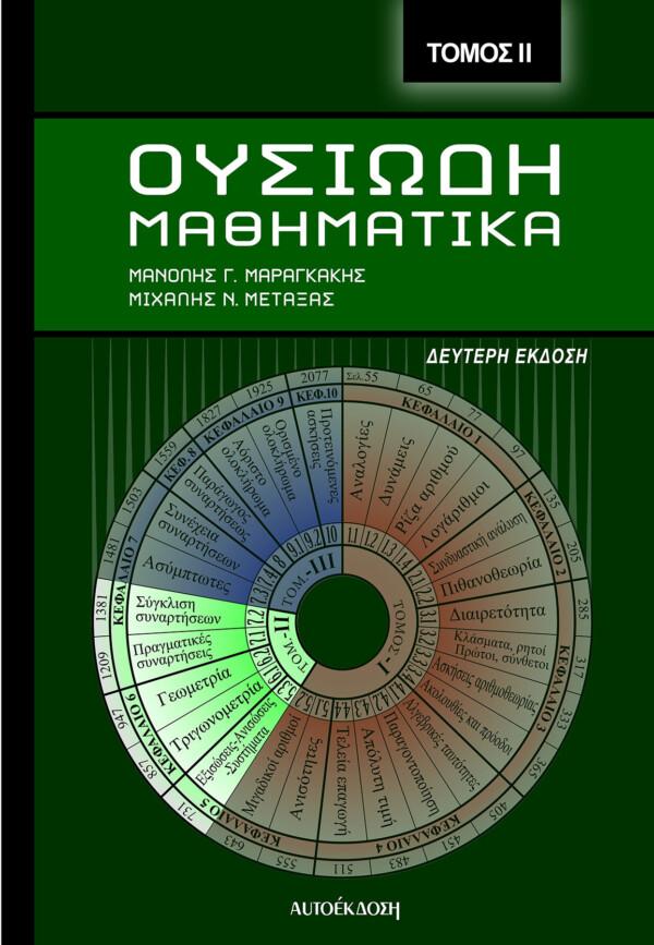 Ουσιώδη Μαθηματικά ΙΙ Μ. Γ. Μαραγκάκης – Μ. Ν. Μεταξάς Μαθηματικά Ανάλυση