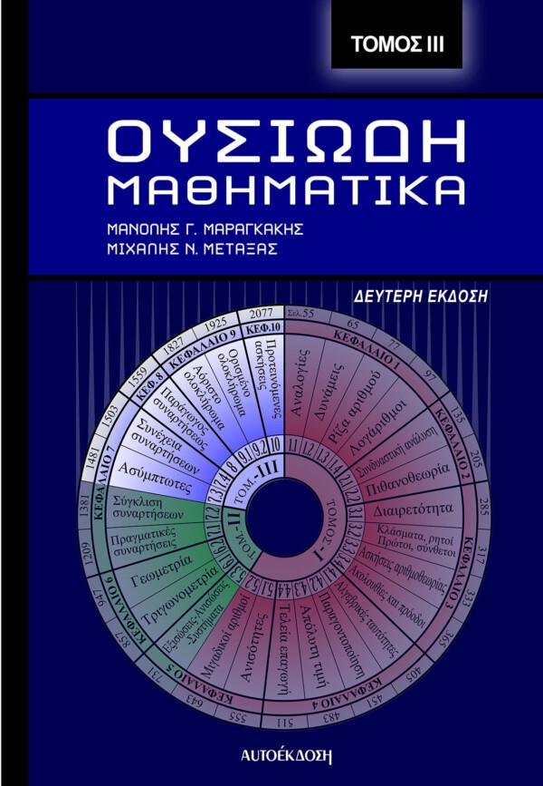 Ουσιώδη Μαθηματικά ΙΙΙ Μ. Γ. Μαραγκάκης – Μ. Ν. Μεταξάς Μαθηματικά Ανάλυση