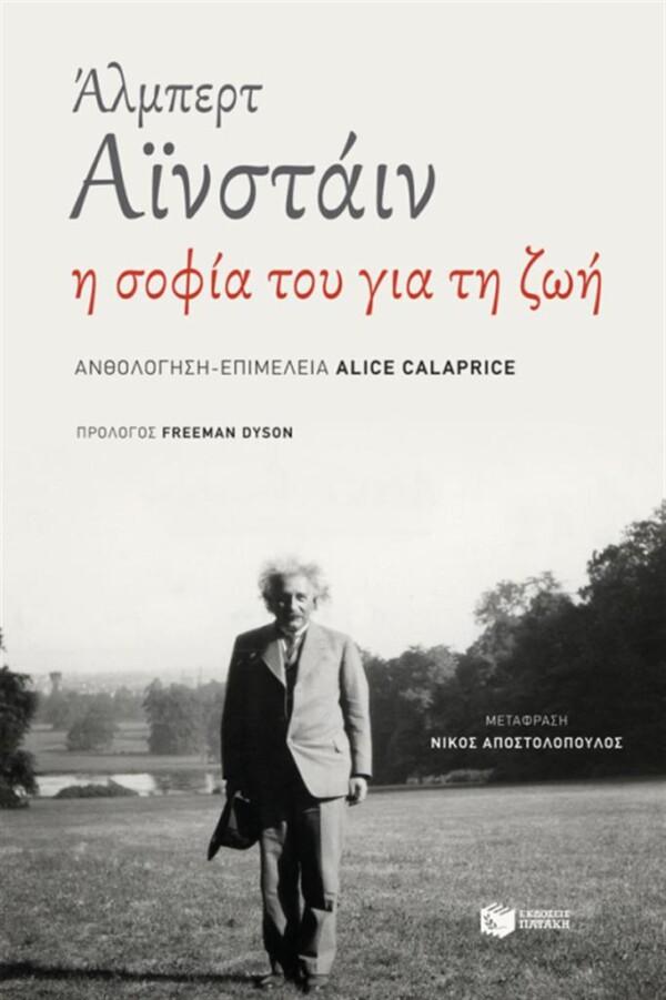 ΑΛΜΠΕΡΤ ΑΪΝΣΤΑΪΝ ALICE CALAPRICE Διάφορα, Εκλαϊκευμένη Επιστήμη Βιογραφίες