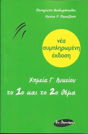 ΧΗΜΕΙΑ Γ΄ ΛΥΚΕΙΟΥ