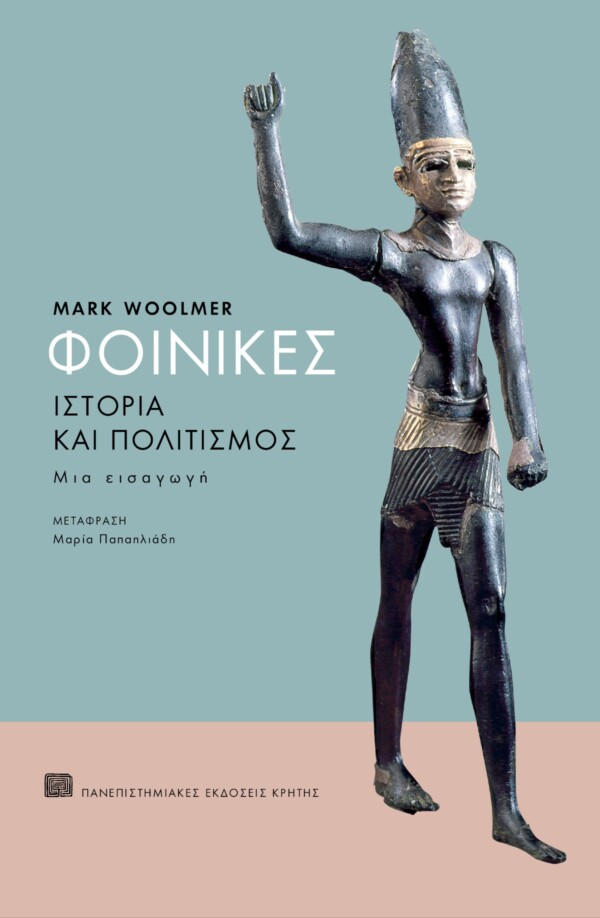 ΦΟΙΝΙΚΕΣ MARK WOOLMER Διάφορα