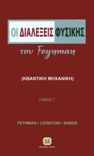 ΟΙ ΔΙΑΛΕΞΕΙΣ ΦΥΣΙΚΗΣ ΤΟΥ FEYNMAN Τ.Γ'