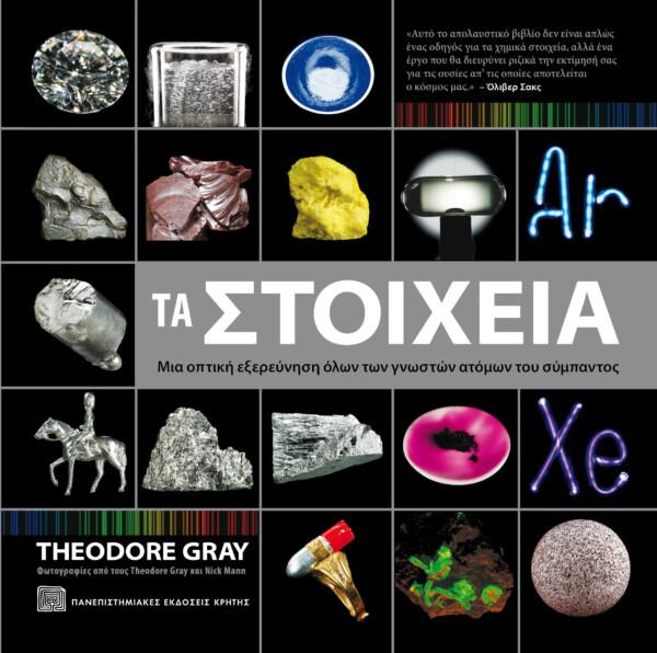 ΤΑ ΣΤΟΙΧΕΙΑ THEODORE GRAY Διάφορα, Χημεία Πανεπιστημιακά χημείας