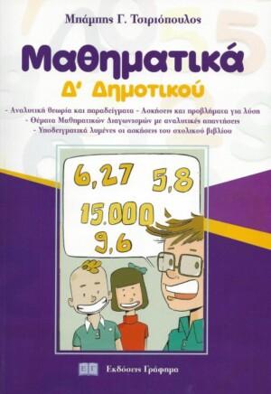 Μαθηματικά Δ' Δημοτικού
