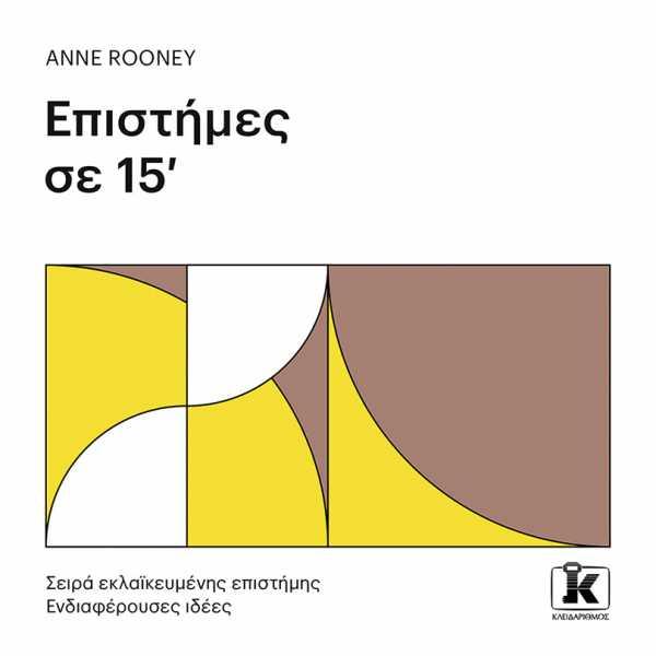ΕΠΙΣΤΗΜΕΣ ΣΕ 15' ANNE ROONEY Διάφορα, Εκλαϊκευμένη Επιστήμη