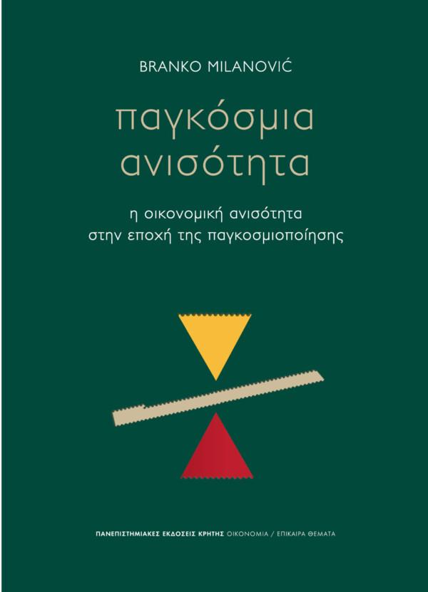 ΠΑΓΚΟΣΜΙΑ ΑΝΙΣΟΤΗΤΑ BRANKO MILANOVIĆ Διάφορα, Πανεπιστημιακά
