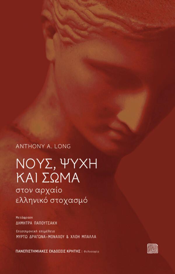 ΝΟΥΣ ΨΥΧΗ ΚΑΙ ΣΩΜΑ ANTHONY A. LONG Φιλοσοφία Πανεπιστημιακά φιλοσοφίας