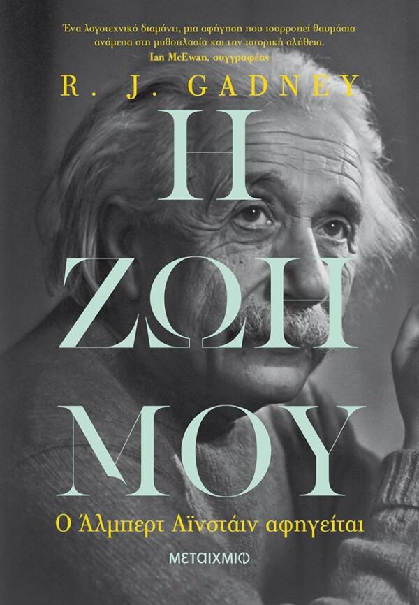 Η ΖΩΗ ΜΟΥ R.J. Gadney Διάφορα, Εκλαϊκευμένη Επιστήμη Βιογραφίες