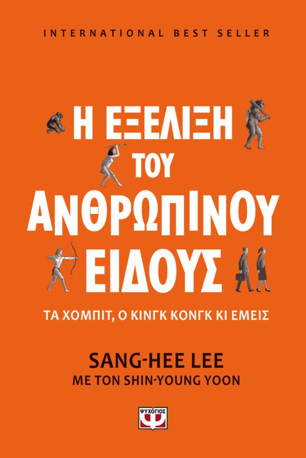 Η ΕΞΕΛΙΞΗ ΤΟΥ ΑΝΘΡΩΠΙΝΟΥ ΕΙΔΟΥΣ SANG-HEE LEE, SHIN-YOUNG YOON Εκλαϊκευμένη Επιστήμη