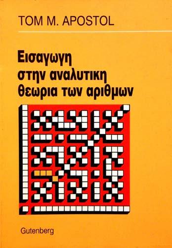 ΕΙΣΑΓΩΓΗ ΣΤΗΝ ΑΝΑΛΥΤΙΚΗ ΘΕΩΡΙΑ ΑΡΙΘΜΩΝ TOM M. APOSTOL Μαθηματικά Ανάλυση, Ολυμπιάδες μαθηματικών, Πανεπιστημιακά μαθηματικών