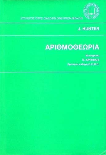 ΑΡΙΘΜΟΘΕΩΡΙΑ J. HUNTER, (ΜΕΤΑΦΡ) N. ΚΡΙΤΙΚΟΣ Μαθηματικά Πανεπιστημιακά μαθηματικών