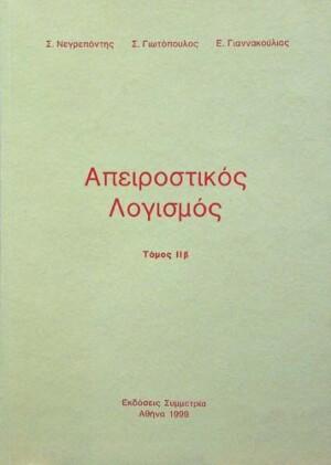 ΑΠΕΙΡΟΣΤΙΚΟΣ ΛΟΓΙΣΜΟΣ (ΤΟΜΟΣ ΙΙβ)
