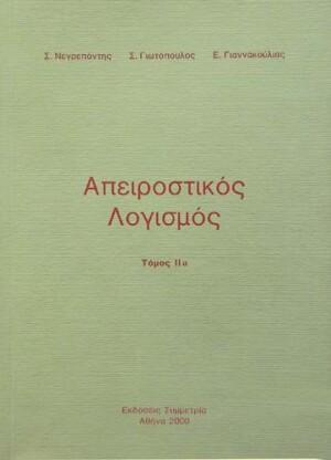 ΑΠΕΙΡΟΣΤΙΚΟΣ ΛΟΓΙΣΜΟΣ (ΤΟΜΟΣ ΙΙα)