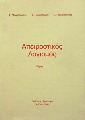 ΑΠΕΙΡΟΣΤΙΚΟΣ ΛΟΓΙΣΜΟΣ (ΤΟΜΟΣ Ι)