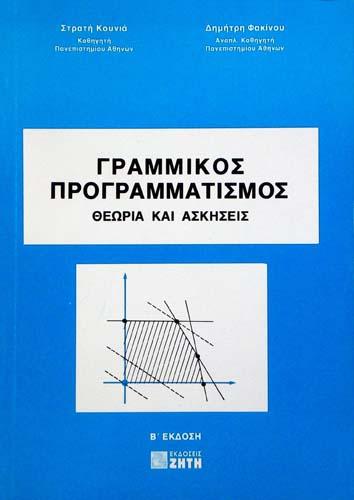 ΓΡΑΜΜΙΚΟΣ ΠΡΟΓΡΑΜΜΑΤΙΣΜΟΣ ΣΤΡΑΤΗΣ ΚΟΥΝΙΑΣ, ΔΗΜΗΤΡΗΣ ΦΑΚΙΝΟΣ Μαθηματικά Πανεπιστημιακά μαθηματικών
