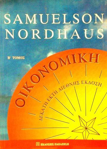 ΟΙΚΟΝΟΜΙΚΗ (ΤΟΜΟΣ Β') SAMUELSON NORDHAUS Διάφορα
