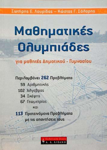 ΜΑΘΗΜΑΤΙΚΕΣ ΟΛΥΜΠΙΑΔΕΣ (ΔΗΜΟΤΙΚΟΥ-ΓΥΜΝΑΣΙΟΥ) ΣΩΤΗΡΗΣ Ε. ΛΟΥΡΙΔΑΣ, ΚΩΣΤΑΣ Γ. ΣΑΛΑΡΗΣ Μαθηματικά Ολυμπιάδες μαθηματικών