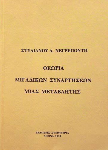 ΘΕΩΡΙΑ ΜΙΓΑΔΙΚΩΝ ΣΥΝΑΡΤΗΣΕΩΝ ΜΙΑΣ ΜΕΤΑΒΛΗΤΗΣ ΣΤΥΛΙΑΝΟΣ Α. ΝΕΓΡΕΠΟΝΤΗΣ Μαθηματικά Πανεπιστημιακά μαθηματικών