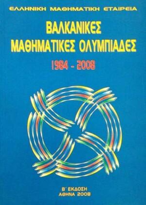 ΒΑΛΚΑΝΙΚΕΣ ΜΑΘΗΜΑΤΙΚΕΣ ΟΛΥΜΠΙΑΔΕΣ 1984-2008