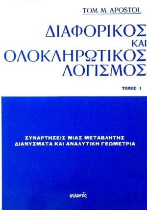 ΔΙΑΦΟΡΙΚΟΣ ΚΑΙ ΟΛΟΚΛΗΡΩΤΙΚΟΣ ΛΟΓΙΣΜΟΣ (ΤΟΜΟΣ Ι)