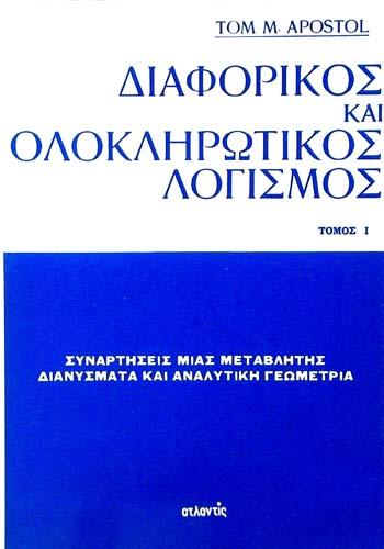 ΔΙΑΦΟΡΙΚΟΣ ΚΑΙ ΟΛΟΚΛΗΡΩΤΙΚΟΣ ΛΟΓΙΣΜΟΣ (ΤΟΜΟΣ Ι) TOM M. APOSTOL Μαθηματικά Πανεπιστημιακά μαθηματικών