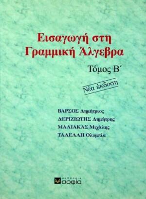 ΕΙΣΑΓΩΓΗ ΣΤΗ ΓΡΑΜΜΙΚΗ ΑΛΓΕΒΡΑ (ΤΟΜΟΣ Β')