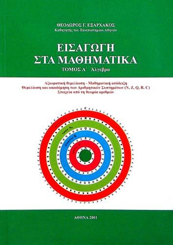 ΕΙΣΑΓΩΓΗ ΣΤΑ ΜΑΘΗΜΑΤΙΚΑ (ΤΟΜΟΣ Α') ΘΕΟΔΩΡΟΣ Γ. ΕΞΑΡΧΑΚΟΣ Μαθηματικά Πανεπιστημιακά μαθηματικών