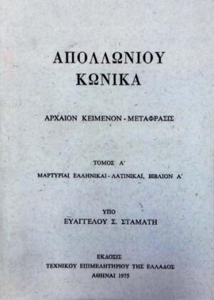 ΑΠΛΛΩΝΙΟΥ ΚΩΝΙΚΑ (ΤΟΜΟΣ Α'-Δ')