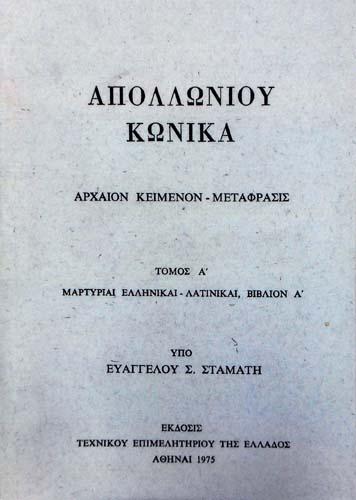 ΑΠΛΛΩΝΙΟΥ ΚΩΝΙΚΑ (ΤΟΜΟΣ Α'-Δ') ΕΥΑΓΓΕΛΟΣ Σ. ΣΤΑΜΑΤΗΣ Παλιές Εκδόσεις
