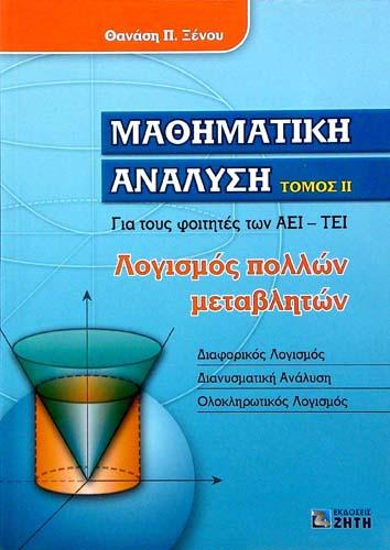 ΜΑΘΗΜΑΤΙΚΗ ΑΝΑΛΥΣΗ ΓΙΑ ΑΕΙ & ΤΕΙ (ΤΟΜΟΣ ΙΙ) ΘΑΝΑΣΗΣ Π. ΞΕΝΟΣ Μαθηματικά Πανεπιστημιακά μαθηματικών