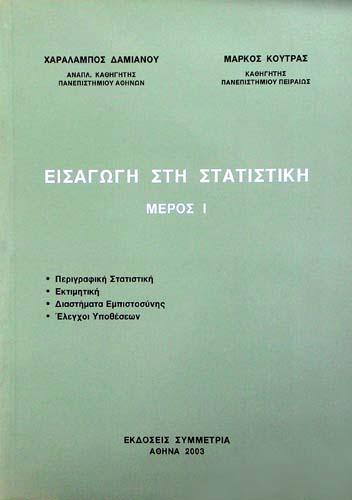 ΕΙΣΑΓΩΓΗ ΣΤΗ ΣΤΑΤΙΣΤΙΚΗ (ΜΕΡΟΣ Ι) ΧΑΡΑΛΑΜΠΟΣ ΔΑΜΙΑΝΟΥ, ΜΑΡΚΟΣ ΚΟΥΤΡΑΣ Μαθηματικά Πανεπιστημιακά μαθηματικών