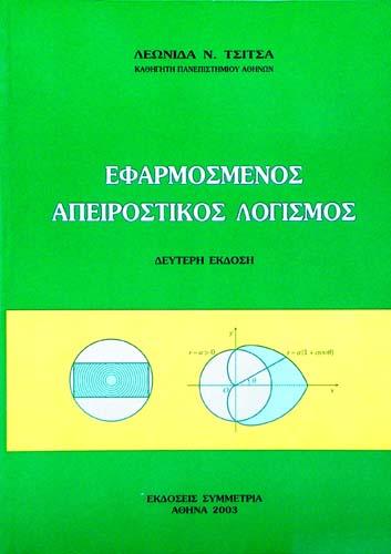 ΕΦΑΡΜΟΣΜΕΝΟΣ ΑΠΕΙΡΟΣΤΙΚΟΣ ΛΟΓΙΣΜΟΣ ΛΕΩΝΙΔΑΣ Ν. ΤΣΙΤΣΑΣ Μαθηματικά Ανάλυση, Πανεπιστημιακά μαθηματικών