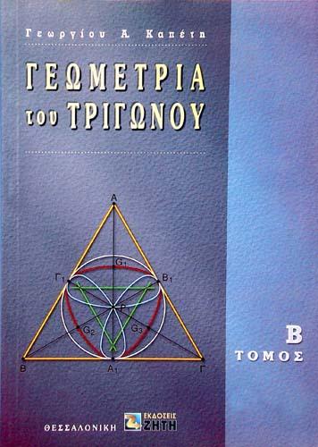 ΓΕΩΜΕΤΡΙΑ ΤΟΥ ΤΡΙΓΩΝΟΥ (ΤΟΜΟΣ Β') ΓΕΩΡΓΙΟΣ Α. ΚΑΠΕΤΗΣ Γεωμετρία