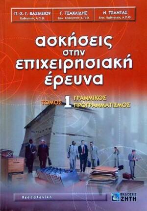 ΑΣΚΗΣΕΙΣ ΣΤΗΝ ΕΠΙΧΕΙΡΗΣΙΑΚΗ ΕΡΕΥΝΑ (ΤΟΜΟΣ 1)