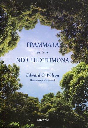 ΓΡΑΜΜΑΤΑ ΣΕ ΕΝΑΝ ΝΕΟ ΕΠΙΣΤΗΜΟΝΑ EDWARD O. WILSON Εκλαϊκευμένη Επιστήμη