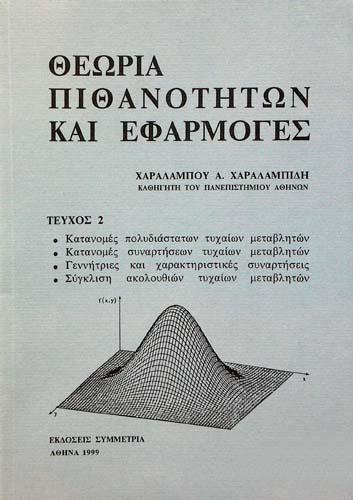 ΘΕΩΡΙΑ ΠΙΘΑΝΟΤΗΤΩΝ ΚΑΙ ΕΦΑΡΜΟΓΕΣ (ΤΕΥΧΟΣ 2) ΧΑΡΑΛΑΜΠΟΣ Α. ΧΑΡΑΛΑΜΠΙΔΗΣ Μαθηματικά Πανεπιστημιακά μαθηματικών