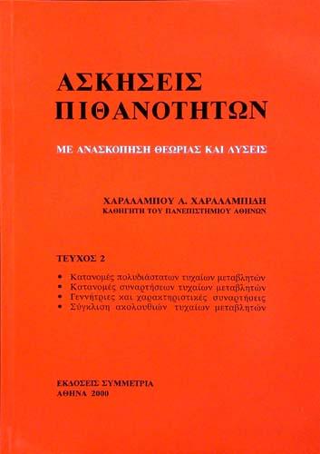 ΑΣΚΗΣΕΙΣ ΠΙΘΑΝΟΤΗΤΩΝ (ΤΕΥΧΟΣ 2) ΧΑΡΑΛΑΜΠΟΣ Α. ΧΑΡΑΛΑΜΠΙΔΗΣ Μαθηματικά Πανεπιστημιακά μαθηματικών