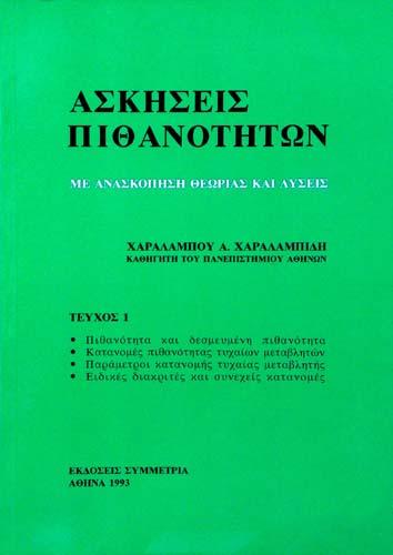 ΑΣΚΗΣΕΙΣ ΠΙΘΑΝΟΤΗΤΩΝ (ΤΕΥΧΟΣ 1) ΧΑΡΑΛΑΜΠΟΣ Α. ΧΑΡΑΛΑΜΠΙΔΗΣ Μαθηματικά Πανεπιστημιακά μαθηματικών