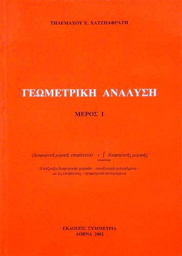 ΓΕΩΜΕΤΡΙΚΗ ΑΝΑΛΥΣΗ (ΜΕΡΟΣ 1) ΤΗΛΕΜΑΧΟΣ Ε. ΧΑΤΖΗΦΡΑΤΗΣ Μαθηματικά Πανεπιστημιακά μαθηματικών