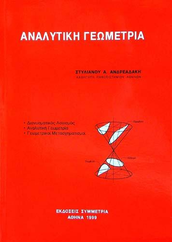 ΑΝΑΛΥΤΙΚΗ ΓΕΩΜΕΤΡΙΑ (ΓΙΑ ΑΕΙ & ΤΕΙ) ΣΤΥΛΙΑΝΟΣ Α. ΑΝΔΡΕΑΔΑΚΗΣ Μαθηματικά Πανεπιστημιακά μαθηματικών