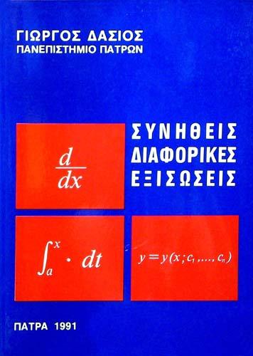 ΣΥΝΗΘΕΙΣ ΔΙΑΦΟΡΙΚΕΣ ΕΞΙΣΩΣΕΙΣ ΓΙΩΡΓΟΣ ΔΑΣΙΟΣ Μαθηματικά Πανεπιστημιακά μαθηματικών