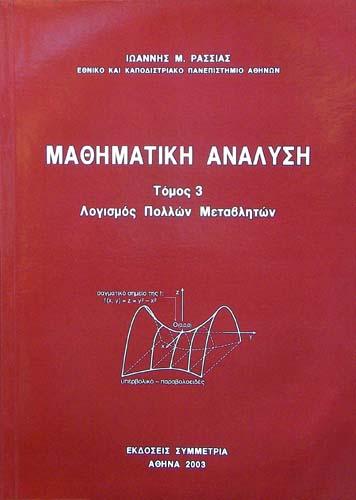 ΜΑΘΗΜΑΤΙΚΗ ΑΝΑΛΥΣΗ (ΤΟΜΟΣ 3) ΙΩΑΝΝΗΣ Μ. ΡΑΣΣΙΑΣ Μαθηματικά Πανεπιστημιακά μαθηματικών