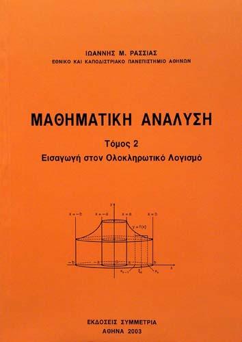 ΜΑΘΗΜΑΤΙΚΗ ΑΝΑΛΥΣΗ (ΤΟΜΟΣ 2) ΙΩΑΝΝΗΣ Μ. ΡΑΣΣΙΑΣ Μαθηματικά Πανεπιστημιακά μαθηματικών