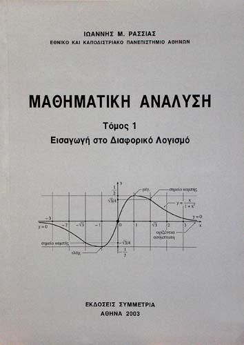 ΜΑΘΗΜΑΤΙΚΗ ΑΝΑΛΥΣΗ (ΤΟΜΟΣ 1) ΙΩΑΝΝΗΣ Μ. ΡΑΣΣΙΑΣ Μαθηματικά Πανεπιστημιακά μαθηματικών