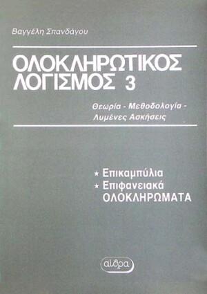 ΟΛΟΚΛΗΡΩΤΙΚΟΣ ΛΟΓΙΣΜΟΣ 3