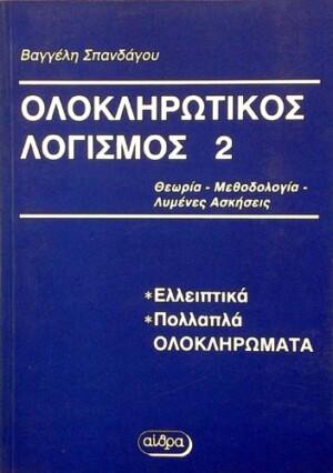 ΟΛΟΚΛΗΡΩΤΙΚΟΣ ΛΟΓΙΣΜΟΣ 2