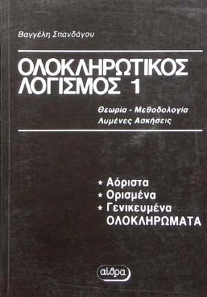 ΟΛΟΚΛΗΡΩΤΙΚΟΣ ΛΟΓΙΣΜΟΣ 1