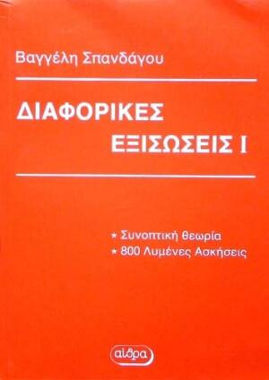 ΔΙΑΦΟΡΙΚΕΣ ΕΞΙΣΩΣΕΙΣ Ι