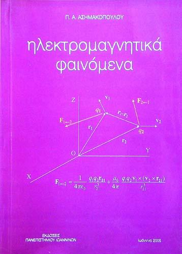 ΗΛΕΚΤΡΟΜΑΓΝΗΤΙΚΑ ΦΑΙΝΟΜΕΝΑ Π.Α. ΑΣΗΜΑΚΟΠΟΥΛΟΣ Φυσική Πανεπιστημιακά φυσικής