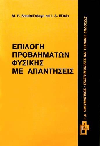 ΕΠΙΛΟΓΗ ΠΡΟΒΛΗΜΑΤΩΝ ΦΥΣΙΚΗΣ ΜΕ ΑΠΑΝΤΗΣΕΙΣ M.P. SHASKOL'SKAYA, I.A. EL'TSIN Φυσική Πανεπιστημιακά φυσικής